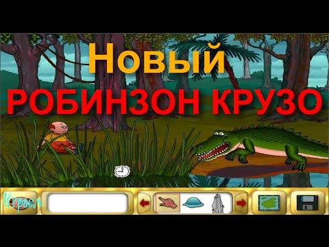 Новый Робинзон Крузо ИГРА ПОЛНАЯ ВЕРСИЯ для детей на пк Прохождение 2015 года
