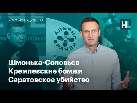Шмонька-Соловьев, кремлевские бомжи, саратовское убийство
