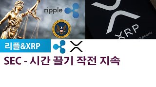 리플&XRP) SEC - 시간 끌기 작전 지속