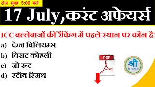 TODAY MOST IMPORTANT CURRENT AFFAIRS IN HINDI   30 JUNE 2019