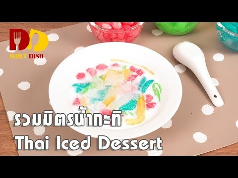 Thai Iced Dessert | Thai Dessert | รวมมิตรน้ำกะทิ