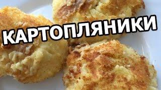 Картопляники от Ивана