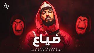 ضياع || اسماعيل تمر || 4K Dayaa || Official Music Video