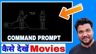 Command Prompt में Movies कैसे देखें। Best Trick Ever in Window's!
