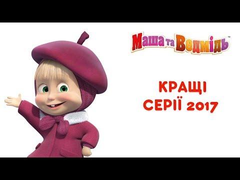 Маша та Ведмідь: Кращі серії 2017 (Всі серії підряд) Masha and the Bear