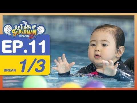 The Return of Superman Thailand Season 2 - Episode 11 - 3 กุมภาพันธ์ 2561 [1/3]