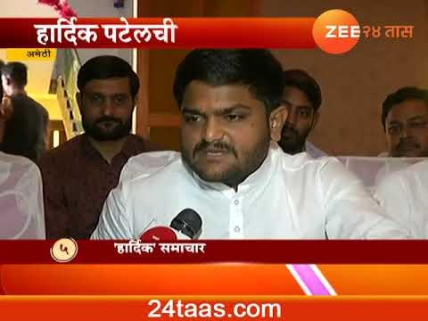 Amethi | Congress Leader | Hardik Patel Criticise PM Narendra Modi