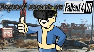 2 часа за 13 минут - Fallout 4 VR обзор и первый взгляд на игру в HTC VIVE