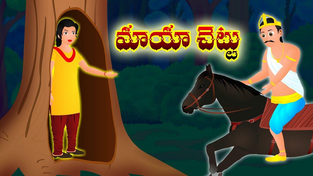 మాయా చెట్టు|| Magical Tree || telugu stories | fairy stories | Magical Stories Telugu