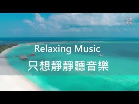 只想靜靜聽音樂 抒情鋼琴曲 舒壓音樂 輕柔曲調 .放鬆身心.輕音樂 適合睡眠 放鬆 舒壓 閱讀 瑜珈 放空 - YouTube
