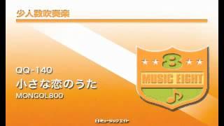 【QQ-140】 小さな恋のうた / MONGOL800 商品詳細はこちら→http://www....