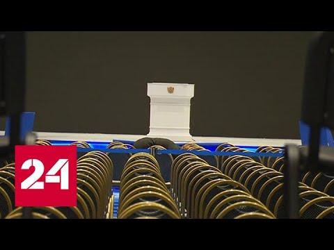 Менее суток остается до обращения Владимира Путина с Посланием к Федеральному собранию - Россия 24