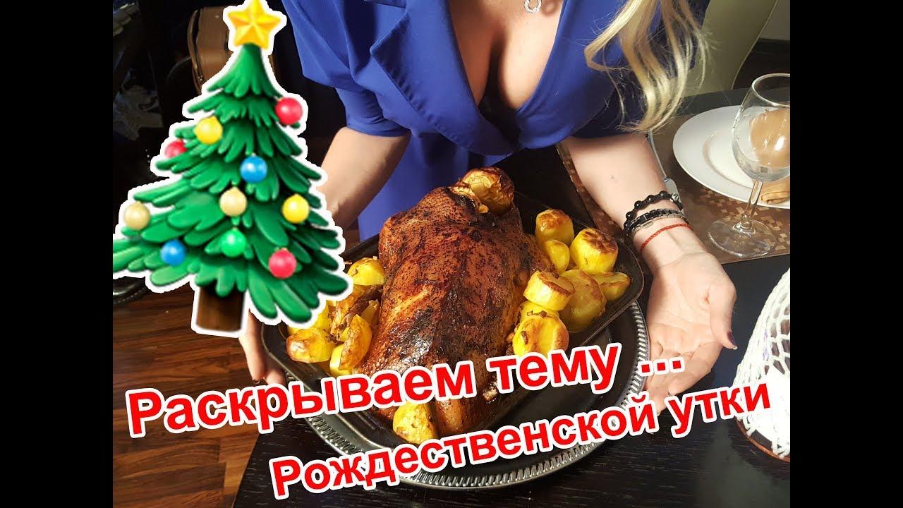Супер-утка на Рождество! Самый Простой и Вкусный|простой рецепт как приготовить утку в духовке
