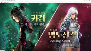 P Blade & soul B`ns 블레이드앤 소울 린검 3차 귀검 테스트서버 플레이