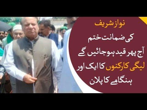 Nawaz Sharif headed back to Lahore's Kot Lakhpat Jail