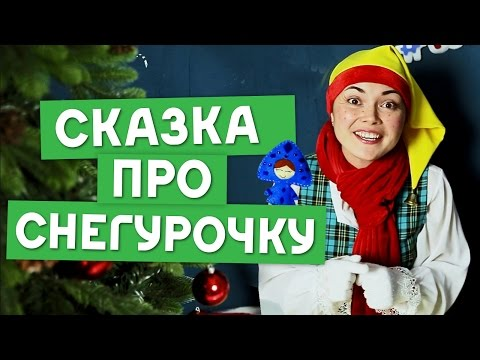 Русская народная сказка Снегурочка. Сказки для самых маленьких. Сказка про Снегурочку