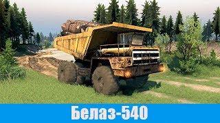 Spin Tires Белаз 540