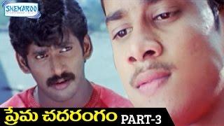 Prema Chadarangam Telugu Movie | Vishal | Reema Sen | Chellame Tamil | Part 3/11 | Shemaroo Telugu