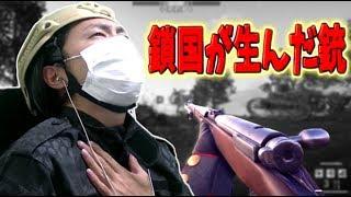 【BF1 実況】200年の鎖国が生んだ有坂銃を江戸時代から語るからロマンを感じてくれ:Type 38 Arisaka【バトルフィールド1】#70