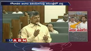Chandrababu Naidu Powerful Speech In AP Assembly | Chandrababu Latest News | AP Assembly |ABN Telugu