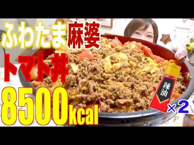 【大食い】久しぶりの自炊[ふわふわたまごの麻婆トマト丼]5キロ[8500kcal]【木下ゆうか】