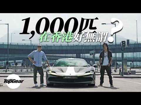 Ferrari SF90 Stradale 1,000匹在香港好浪費?(內附字幕)|TopGear HK 極速誌 topgearhk