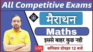 SSC GD Maths Marathon | Maths For all Competitive Exams | Maths Marathon By Ankit Bhati Sir