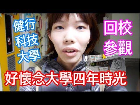 vlog | 帶你們回來我讀的大學好懷念~ [ 健行科技大學 ] (≧∇≦)/【 Feng 】 - YouTube