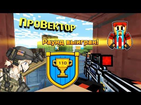 Pixel Gun 3D - Двойной Удар 🏆 Битва Отрядов 💥 (313 серия)