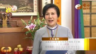 元憲講師【大家來學易經091】| WXTV唯心電視台