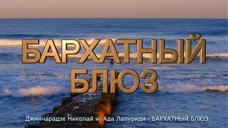 �������� ���� Джинчарадзе Николай и  Ада Лапуриди   БАРХАТНЫЙ БЛЮЗ ������