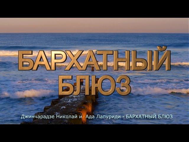 Смотреть видео Джинчарадзе Николай и  Ада Лапуриди   БАРХАТНЫЙ БЛЮЗ