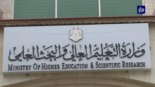 """حصر طلبات القبول الموحد لخريجي """"الشتوية"""" بالثانوية الأردنية فقط - (11-2-2019)"""