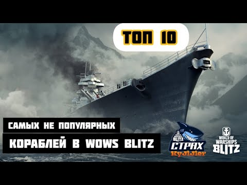 WOWS BLITZ ФЛОТ СТРАХ: ТОП 10 не популярных кораблей