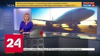 Аэропорт Жуковский поставил под угрозу авиасообщение между Россией и Таджикистаном(, 2016-11-03T13:07:37.000Z)