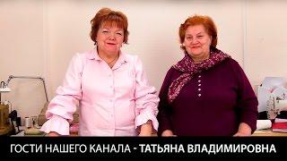Татьяна Владимировна гостья ютуб канала Модные Практики Никогда не поздно начать что-то новое
