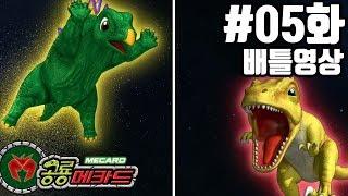 공룡메카드 배틀영상 5화 데이노니쿠스(데본느) VS 스테고사우루스(알키온)