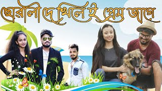 #sowali_dekhilei_pream_jage#sunny  Assamese funny video  Sunny Golden comedy romantic video