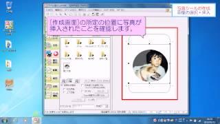 ラベル印刷ソフト「ラベル屋さんHOME」で写真シールを作りましょう。 用...