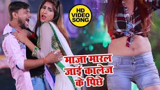 माज़ा मारल जाई कॉलेज के पीछे - 2019 का सबसे हिट VIDEO SONG - Deepak Dildar - Bhojpuri Hit Song 2019