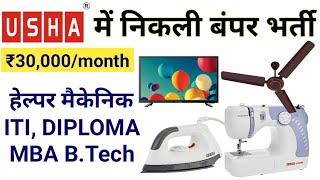 ₹24,000 से ₹60,000 महीना सैलरी/ Career in Usha electrical Pvt Ltd/ Job vaccancy in Usha company//