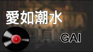 【純享版】GAI - 愛如潮水(原唱)[KTV導唱字幕]