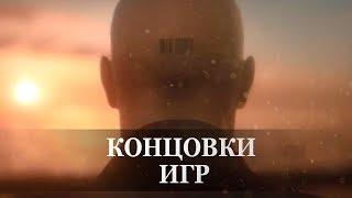 Hitman 2 (2018) — ФИНАЛЬНАЯ СЦЕНА, КОНЦОВКА ИГРЫ