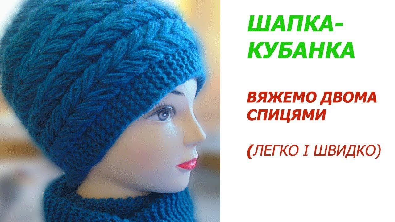 шапка кубанка на двох спицях Beautiful Hat Knitting Youtube