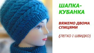 Шапка-КУБАНКА на двох спицях Beautiful hat knitting.
