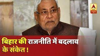 बिहार की राजनीति में बदलाव के संकेत ! क्या एनडीए का साथ छोड़ देंगे नीतीश कुमार? देखिए ये रिपोर्ट