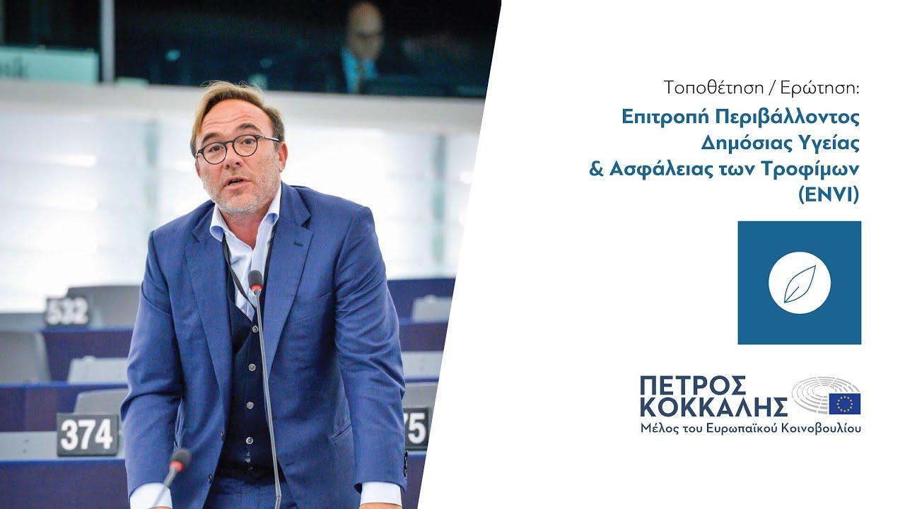 Ερώτηση στον επίτροπο Περιβάλλοντος, Ωκεανών & Αλιείας Virginijus Sinkevičius