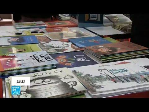 دور نشر عربية في معرض الكتاب الدولي بباريس  - نشر قبل 3 ساعة