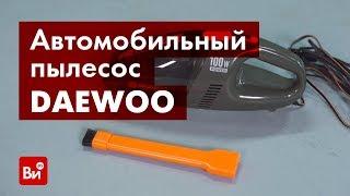 Обзор автомобильного пылесоса DAEWOO DAVC100