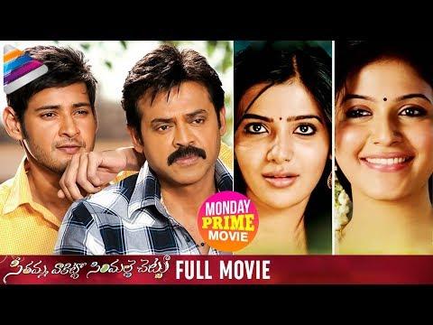 SVSC Telugu Full Movie   Mahesh Babu   Venkatesh   Samantha   Monday Prime Movie   Telugu Filmnagar